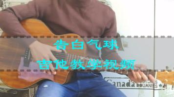 《告白气球》吉他弹唱教学