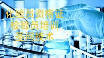 2020年化学检验员必考证书哪里报名培训