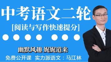 2020中考冲刺初中语文阅读与写作快速提分免费公开课60讲中考语文
