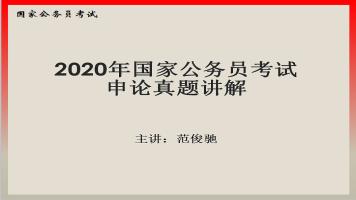 2020年国家公务员考试申论真题讲解
