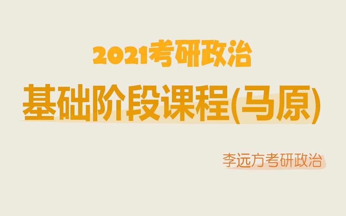 2021考研政治基础阶段课程(马原)