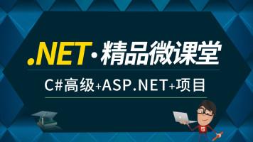 .NET/C#超值精品微课堂【新阁教育】