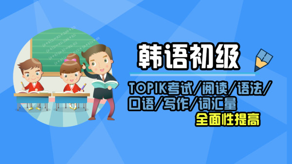 新标准韩国语初级上(韩语TOPIK1)
