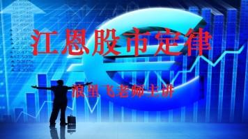 亿启教育江恩股市定律【亿启投资】