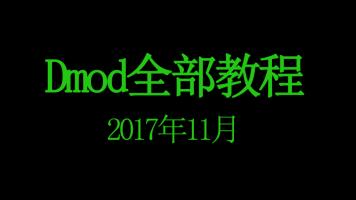 Dmod教程2017