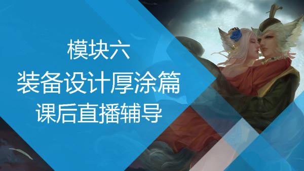 模块六-游戏原画角色高阶课程-装备设计厚涂篇-陈战-战翼CG