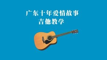 《广东十年爱情故事》吉他弹唱教学