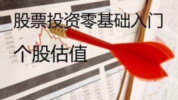 个股估值,高抛低吸的秘密,股票投资零基础入门系列讲座之一