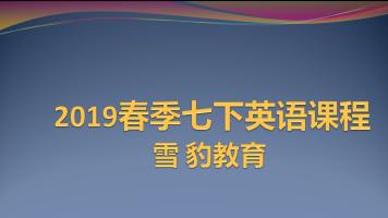 2019春季七下英语课程【雪豹教育】