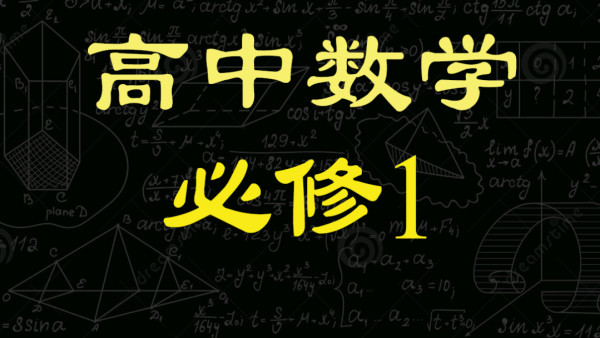 高中数学 必修1【一滴水学校】