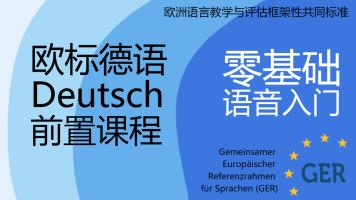 欧标前置课程 德语零基础入门
