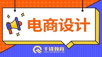 千锋UI电商设计全套教程精讲【UI设计】