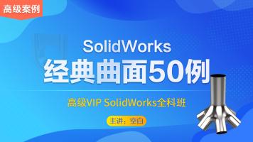 SolidWorks2015经典曲面50例