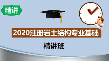 注册岩土/结构专业基础精讲班