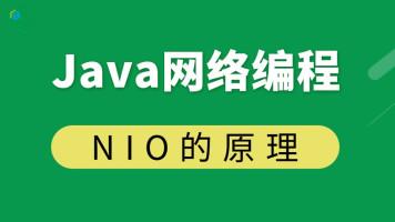 java网络编程NIO的原理【鲁班学院】