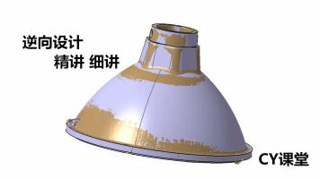 CATIA逆向实例- 7.004灯罩件逆向教程