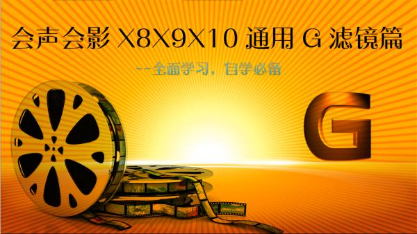 会声会影X7/X8/X9/X10通用G滤镜篇