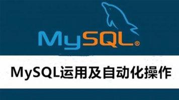 MySQL配置安装运用以及自动化操作从入门到精通