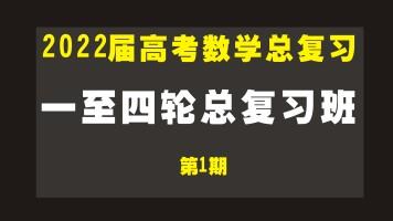 2022届高考数学系统总复习(一至四轮总复习)第1期(高中数学)