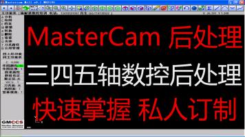 Mastercam数控机床CNC编程后处理三四五轴数控编程后处理视频教程