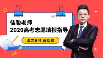 【佳骏语文】2020高考志愿填报指导课