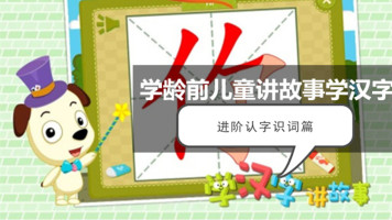 幼儿童全能宝宝西游寻宝记看动画学汉字进阶认字识词篇