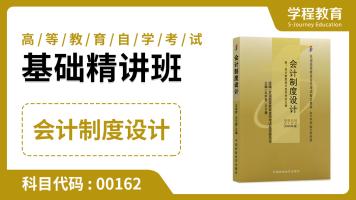 自考00162会计制度设计  基础精讲班【学程教育】