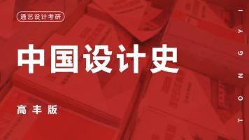 设计考研/《中国设计史》高丰版 / 基础知识梳理·【通艺考研】