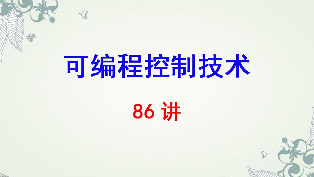 天津中德职业技术学院 可编程控制技术 史艳霞 86讲