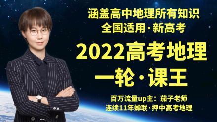 2022高考地理·一轮课王【全国适用·涵盖高中地理所有知识点】