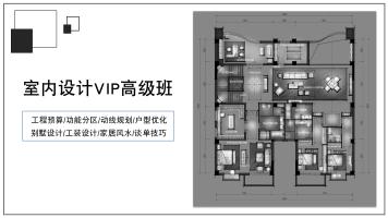 室内设计VIP实战班【户型优化/别墅工装优化/谈单/风水/预算】