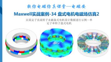 Maxwell实战案列34 盘式电机电磁场仿真(DC)