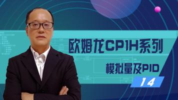 欧姆龙PLC_CP1H模拟量及PID