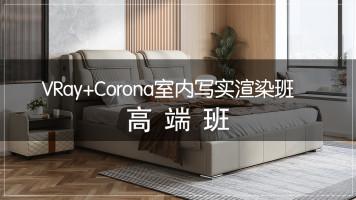 【艺点点教育】3Dmax室内设计/室内效果图/VRay/Corona/家装/工装