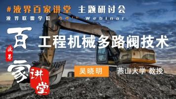 44th Webinar|#液界百家讲堂 工程机械多路阀技术 | 吴晓明