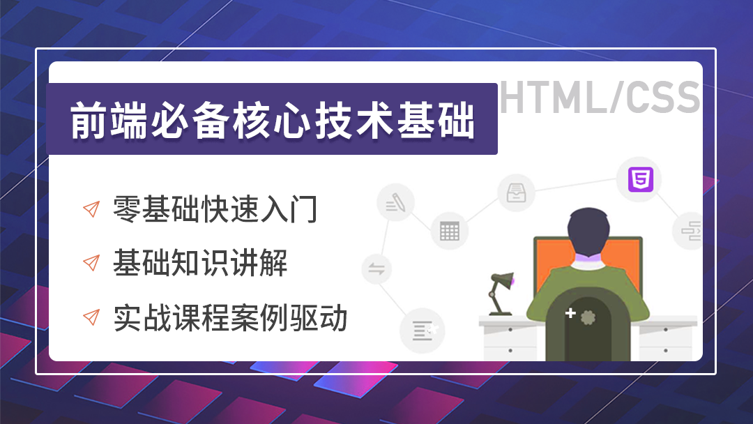 HTML和CSS入门教程