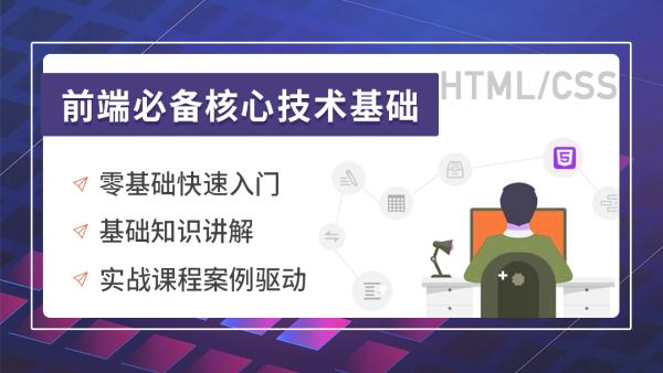前端必备核心技术基础HTML+CSS