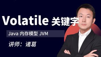 Java内存模型JVM与volatile关键字【图灵学院】