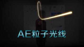 AE粒子特效专辑—案例1 粒子光线