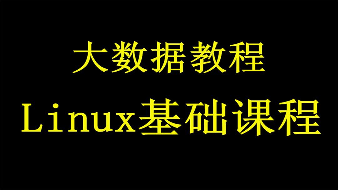 重点推荐 大数据基础-Linux基础详解课程
