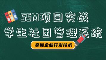 【SSM项目实战讲解】学生社团管理系统SpringMVC+Shiro+MyBatis