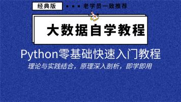 Python零基础到大数据实战案例教程