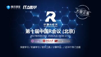 第十届中国R会议(北京)