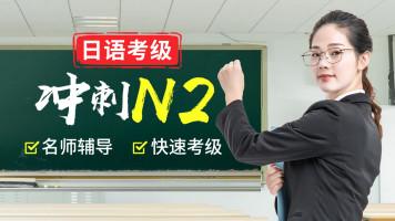 【喵星人日语】日语考级冲刺(直达N2)