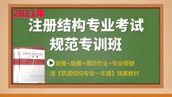 【筑道教育】注册结构专业考试规范专训班