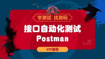 接口自动化测试-Postman