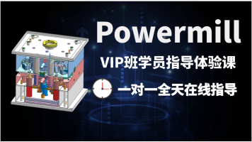 Powermill2012学员刀路指导免费试看 PM编程