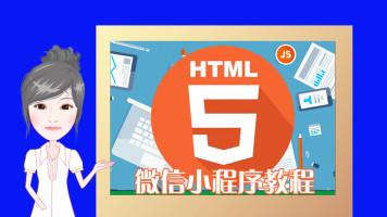 微信小程序教程_微信小程序开发教程_H5页面设计