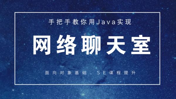 网络聊天室Java项目实战(Socket_Swing编程)仿QQ聊天小游戏