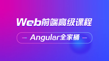 【爱前端】Web前端高级课程之Angular全家桶